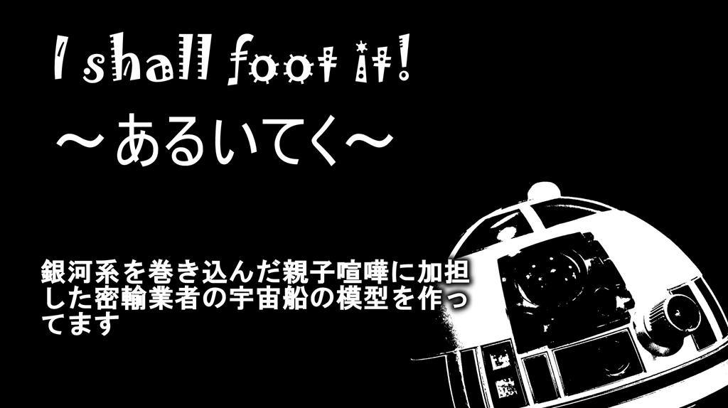 I Shall Foot It! ~あるいてく~